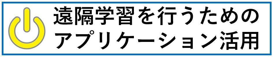 enkaku_appli